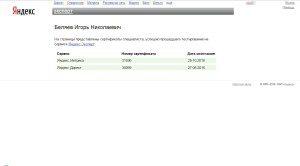 Сертификация специалистов — Яндекс.Эксперт