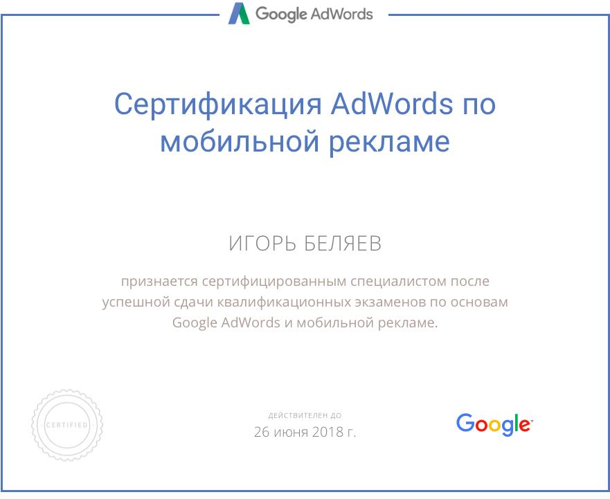 Сертификат по мобильной рекламе Adwords