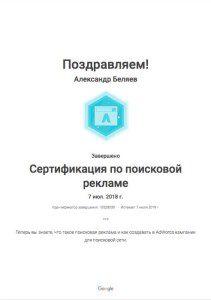 poisk_adwords_belyaev_sasha.pdf (1 страница) 2018-07-08 16-39-32