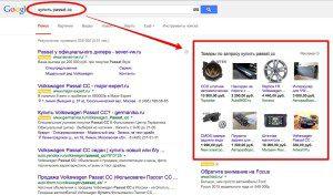 обьявления google merchant