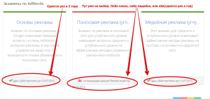 Сертификация в Google Adwords