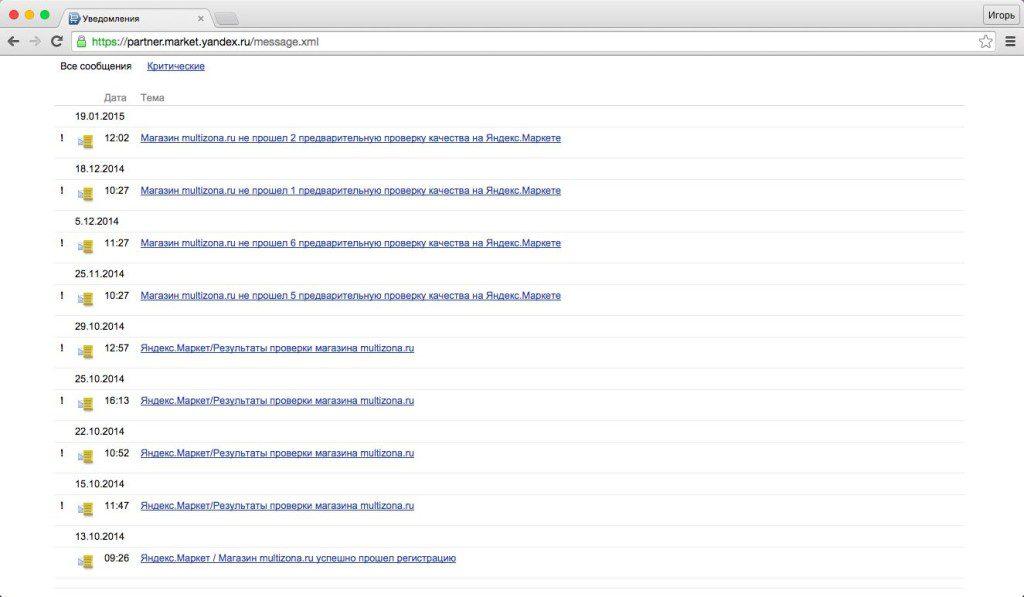 Больше 6 попыток размещения на Яндекс.Маркете