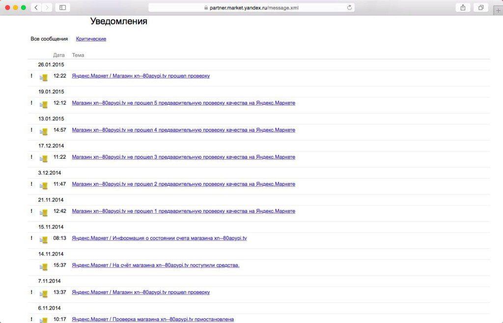 Интернет-магазин Цифра.tv размещен в Маркете