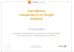 Google Partners - Certification 2015-02-05 01-47-24