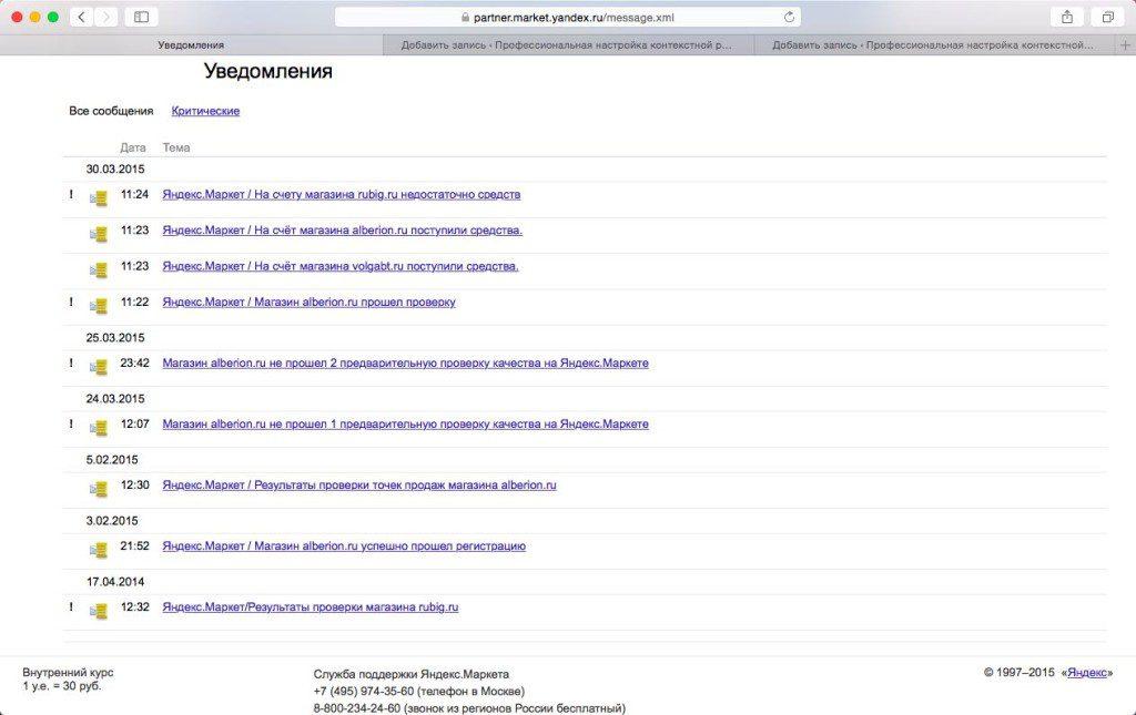 alberion.ru в яндекс маркете