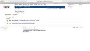 bochka-dub.ru размещен на Яндекс.Маркете