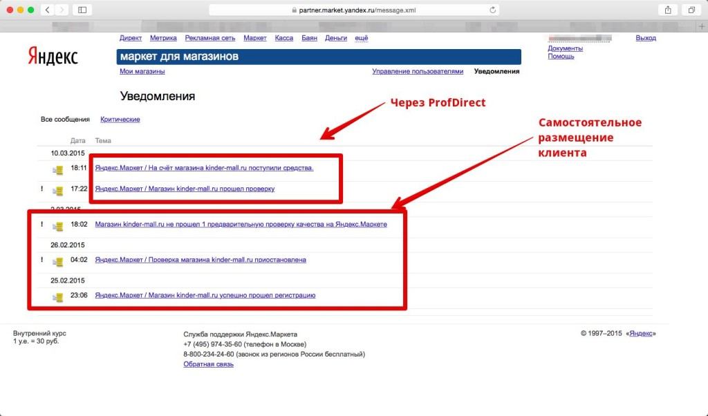 kindermall.ru добавлен в Яндекс.Маркет