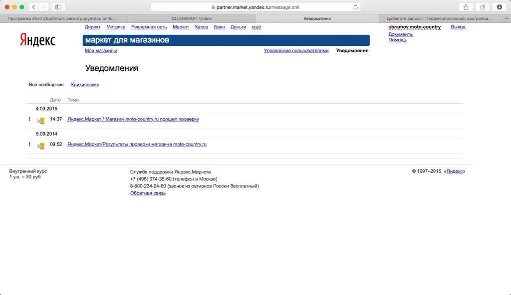 moto-country.ru добавлен в Яндекс.Маркет