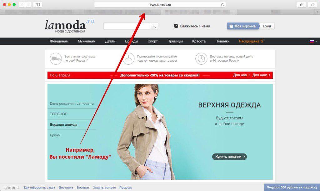 Интернет магазин одежды и обуви. Купить обувь, купить одежду, аксессуары в онлайн магазине Lamoda