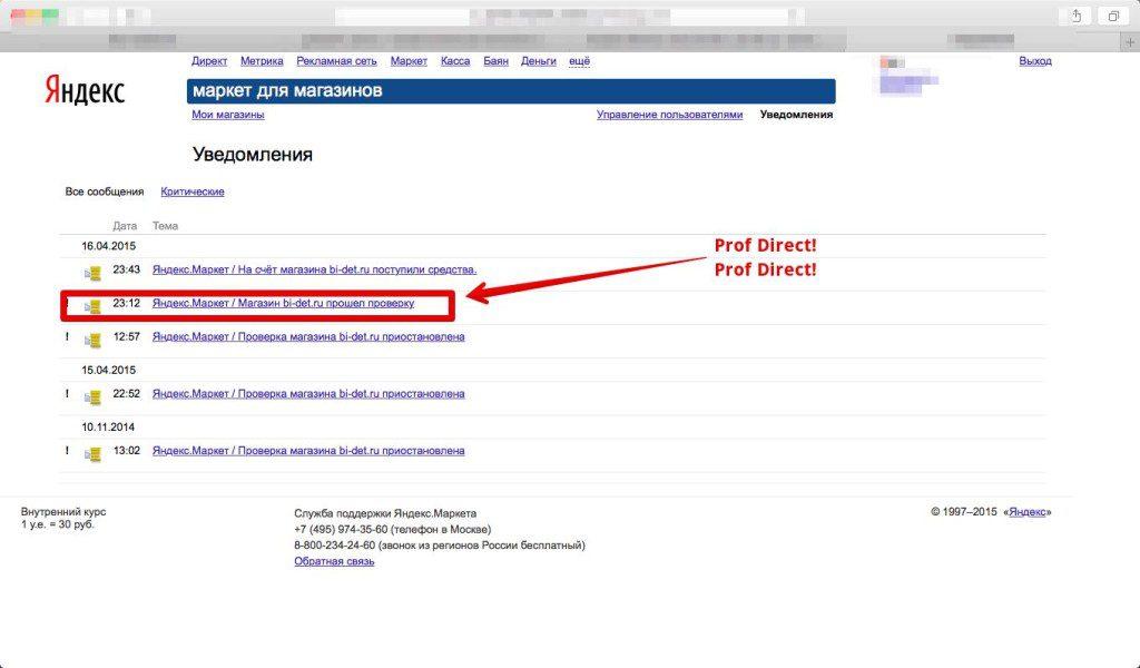 Bi-det.ru на маркете