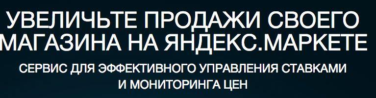 Управление ставками на Яндекс Маркете 2015-05-14 20-49-28