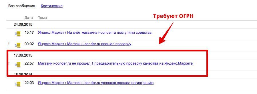 iconder.ru в маркете