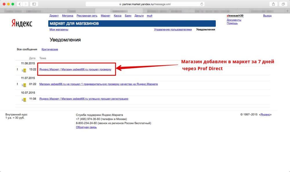 Успешное размещение на маркете asbest66.ru