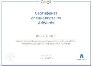 Сертификат Google Merchant