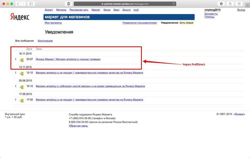 amptorg.ru