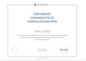 Google Adwords по мобильной рекламе