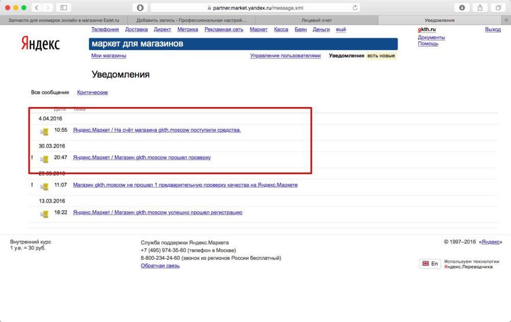 Яндекс Маркет Интернет Магазин Служба Поддержки