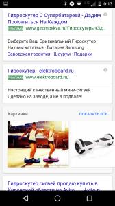 Google image mobile