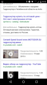 Youtube Search mobile