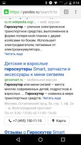 Яндекс поиск Мобильный