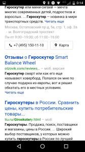 Яндекс Мобильный Поиск Справочник