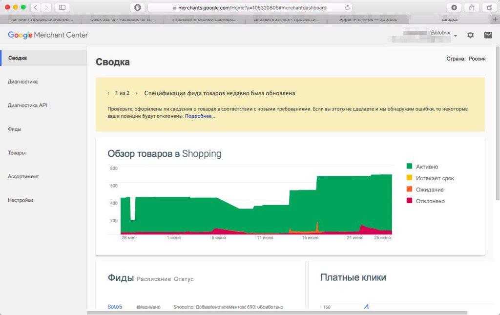merchant sotobox.ru