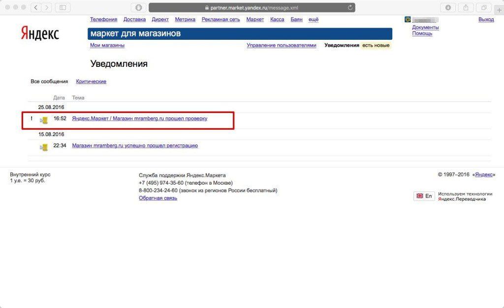 mramberg.ru размещен в маркете
