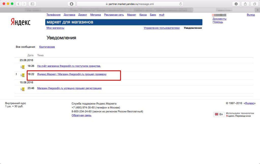 thegoodin.ru в маркете