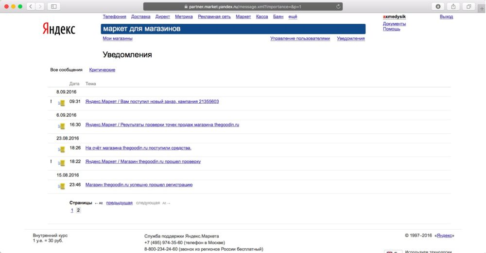 Сколько Магазинов В Яндекс Маркете