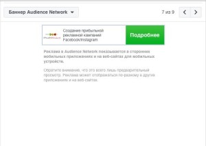 Баннер Audience Network