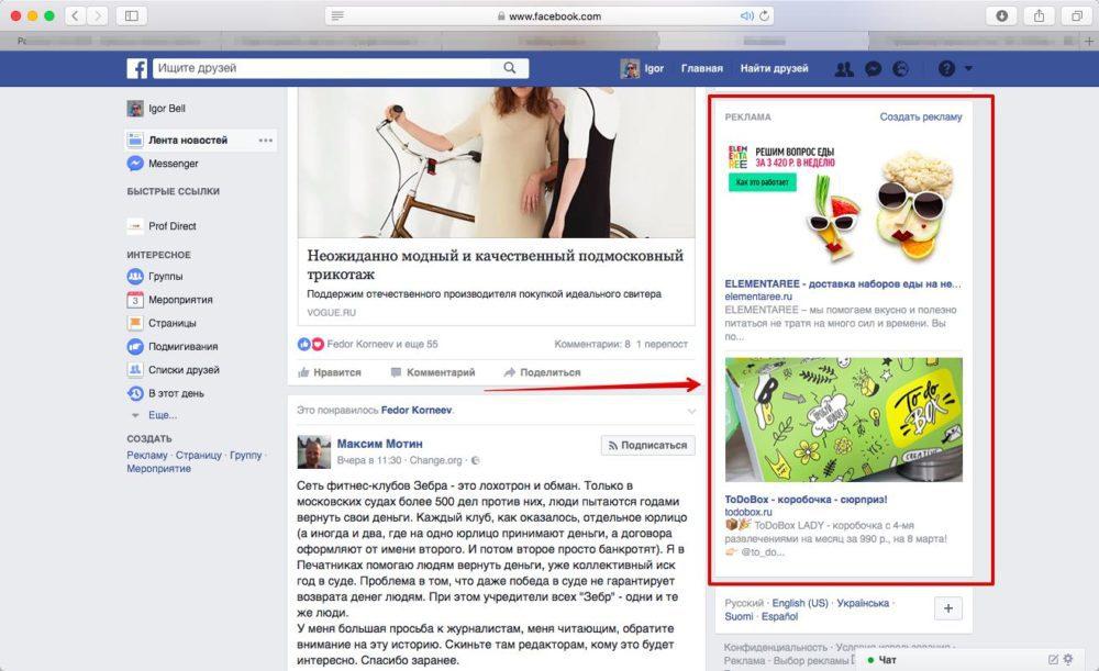 Правая колонка на ПК в Facebook