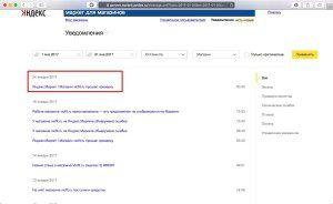 ВиоФит добавлен в Маркет
