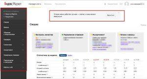 Новое меню Яндекс Маркет