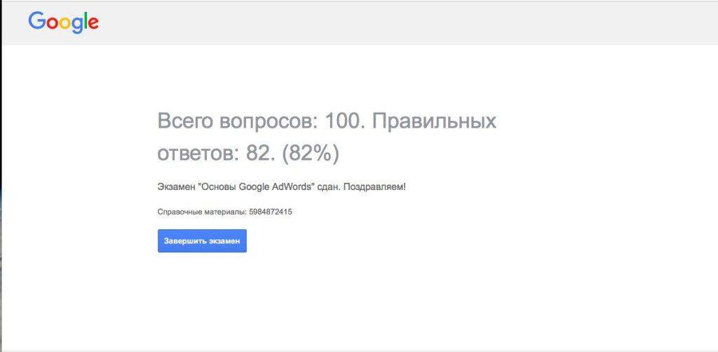 Общий тест по Google Adwords пройден