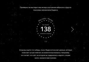 Новый поисковый алгоритм Яндекса «Королёв» 2017-08-23 10-38-12