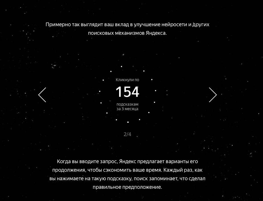 Новый поисковый алгоритм Яндекса «Королёв» 2017-08-23 10-38-29