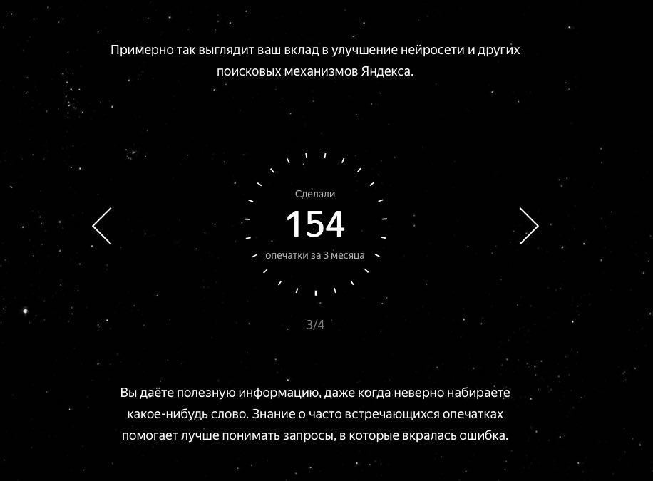 Новый поисковый алгоритм Яндекса «Королёв» 2017-08-23 10-38-46