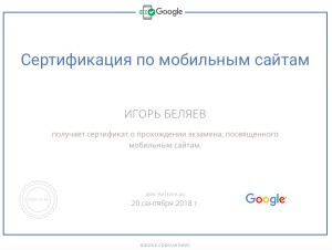 - Certification 2017-09-20 23-38-14