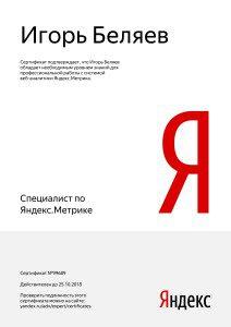 Сертификат Яндекс.Метрики