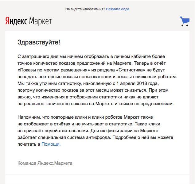 Письмо «Изменения в статистике показов» — Яндекс.Маркет — Яндекс.Почта 2018-04-26 23-25-46