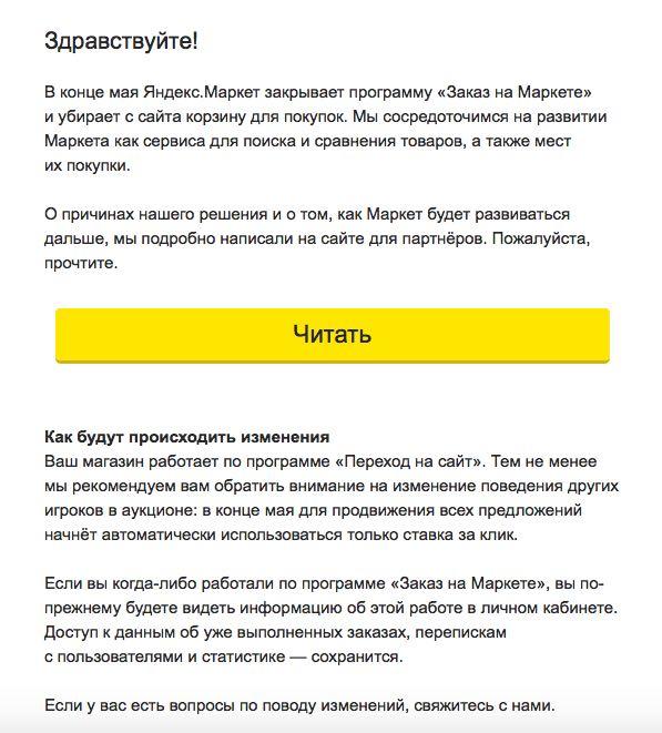 Письмо «Мы закрываем программу «Заказ на Маркете»» — Яндекс.Маркет — Яндекс.Почта 2018-04-26 23-43-18
