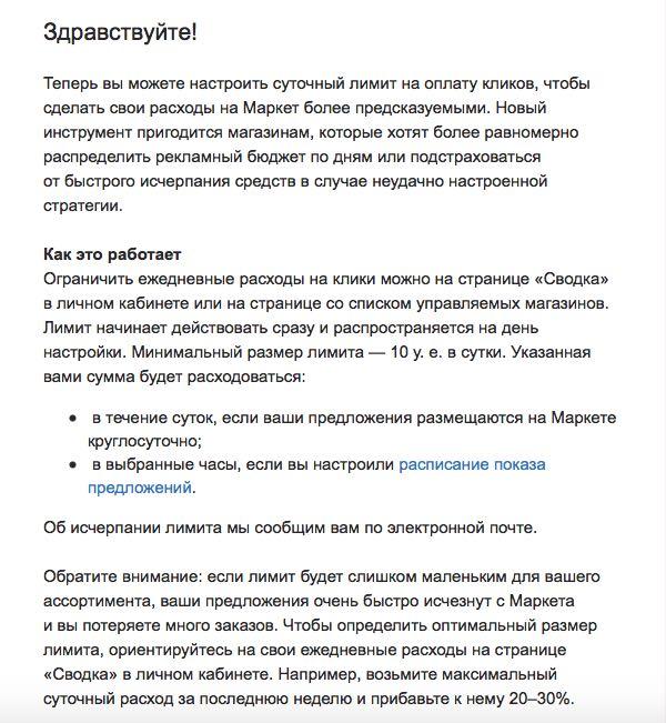 Письмо «Теперь можно ограничить ежедневные расходы на Маркет» — Яндекс.Маркет — Яндекс.Почта 2018-04-26 23-26-52