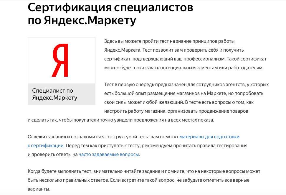 Сертификация специалистов по Яндекс.Маркету — Сертификация — Яндекс 2018-08-26 12-25-39