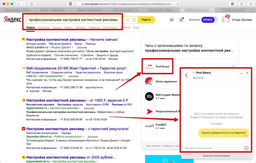Чаты Яндекса в поиске